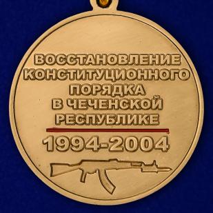 """Медаль """"25 лет. Чеченская война"""" в наградном бордовом футляре высокого качества"""
