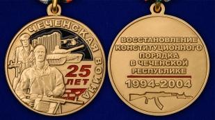 """Медаль """"25 лет. Чеченская война"""" в наградном бордовом футляре - аверс и реверс"""