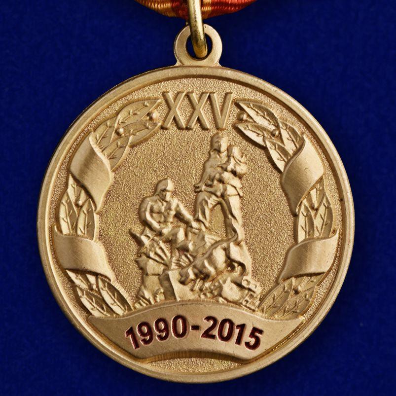 """Медаль """"25 лет МЧС. 1990-2015"""" купить в Военпро"""