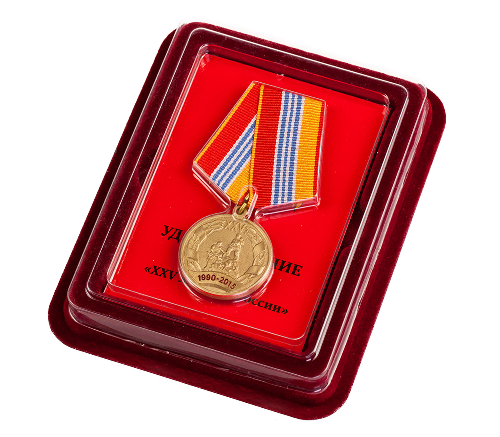 "Медаль ""25 лет МЧС. 1990-2015""."