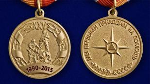 """Медаль """"25 лет МЧС""""-аверс и реверс-аверс и реверс"""