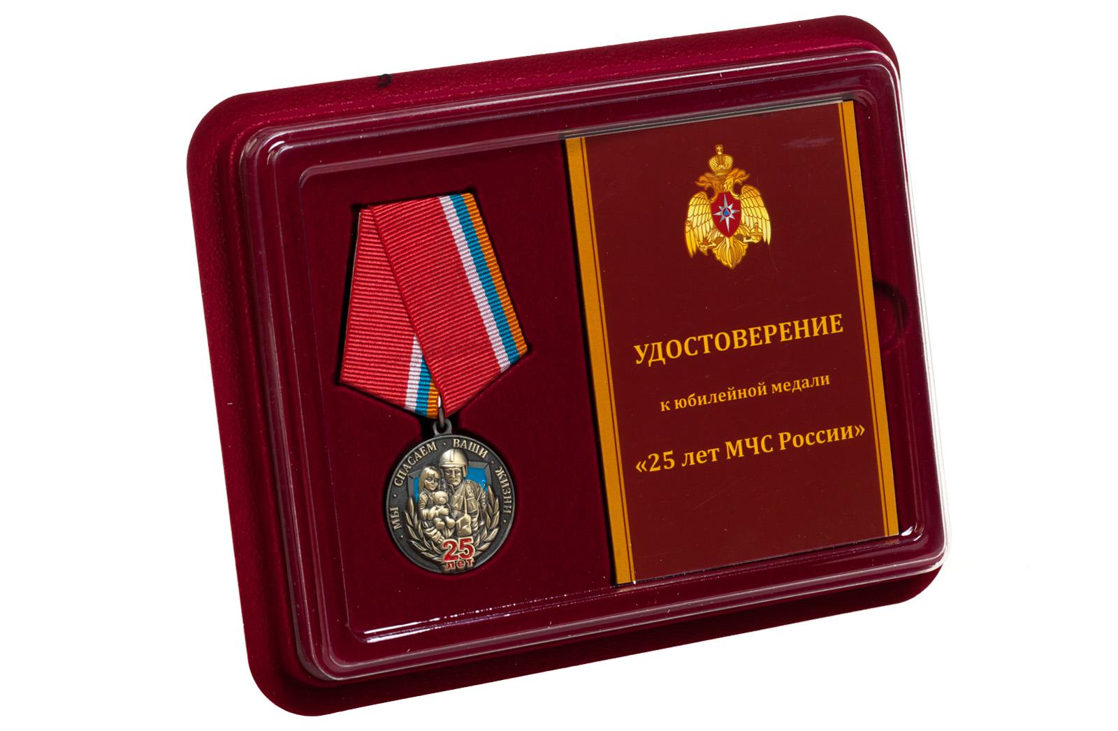 Купить медаль 25 лет МЧС в футляре с удостоверением с доставкой онлайн