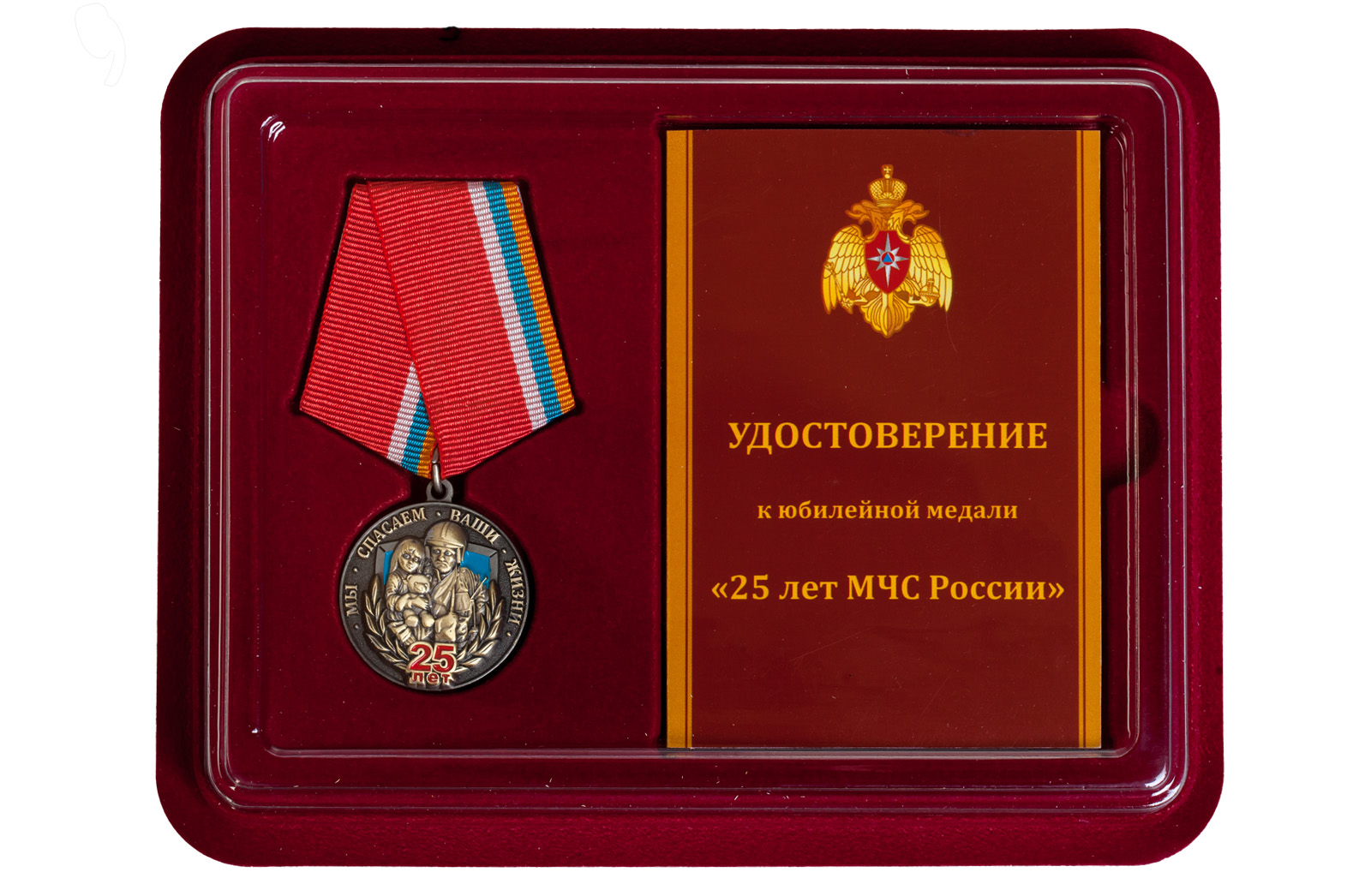 Медаль 25 лет МЧС в футляре с удостоверением