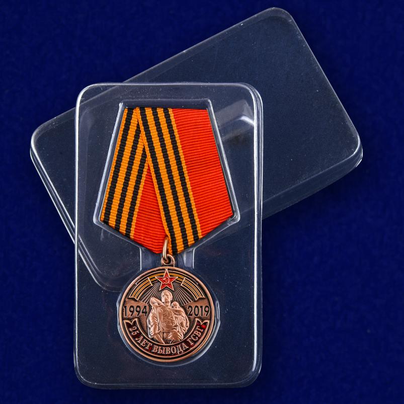 """Медаль """"25 лет вывода ГСВГ"""" в футляре"""