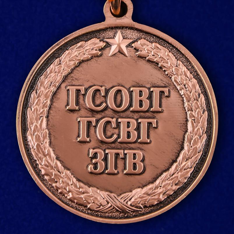 """Медаль """"25 лет вывода ГСВГ"""" недорого"""