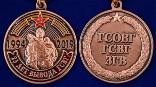 """Медаль """"25 лет вывода ГСВГ"""" - аверс и реверс"""