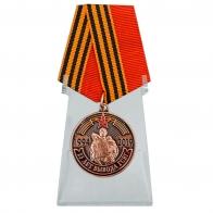 Медаль 25 лет вывода ГСВГ на подставке