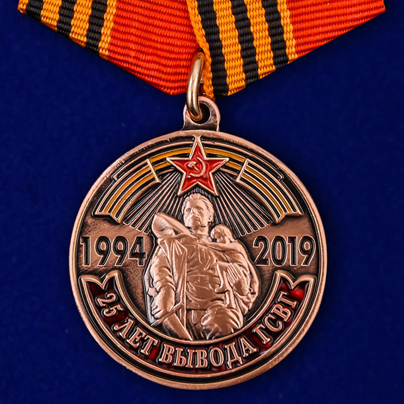 Купить медаль 25 лет вывода ГСВГ на подставке с доставкой в ваш город