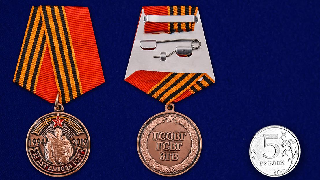 Медаль 25 лет вывода ГСВГ на подставке - сравнительный вид