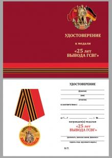 Медаль 25 лет вывода ГСВГ на подставке - удостоверение