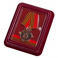 """Медаль """"25 лет вывода ГСВГ"""" с удостоверением в футляре"""
