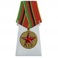 Медаль 25 лет вывода войск из Афганистана на подставке