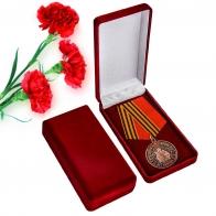 Медаль 25 лет вывода войск из Германии