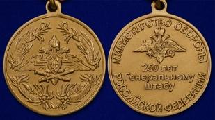 """Медаль """"250 лет Генеральному штабу ВС РФ"""" - аверс и реверс"""