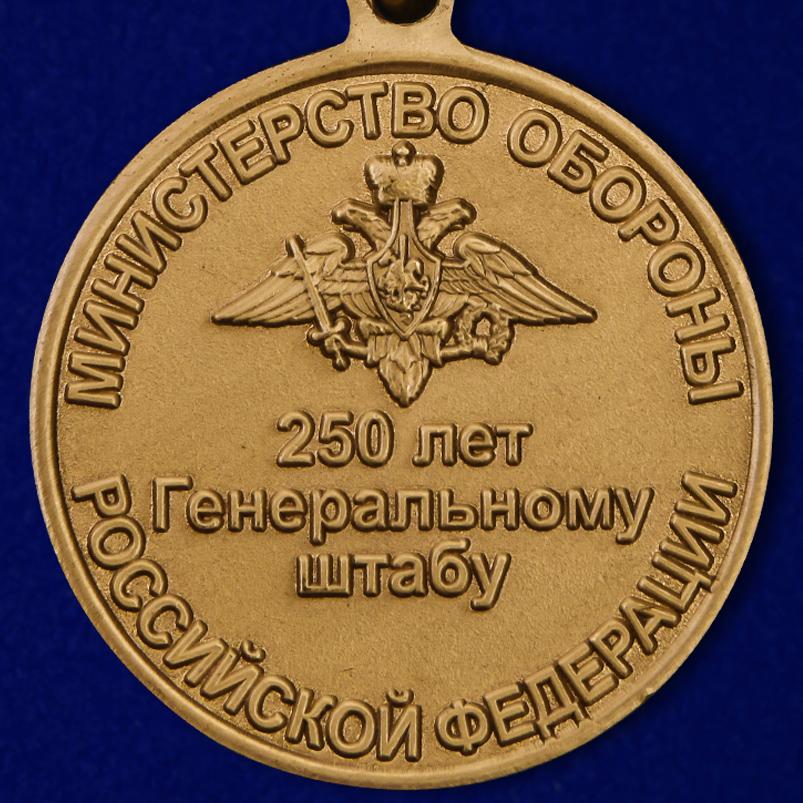 """Медаль """"250-летие Генерального штаба ВС РФ"""" в бордовом футляре по лучшей цене"""