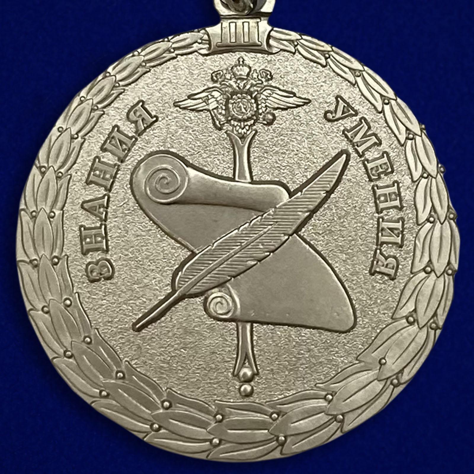 Медаль МВД России Управленческая деятельность 3 степени