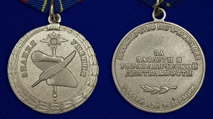 Медаль МВД России Управленческая деятельность 3 степени - аверс и реверс