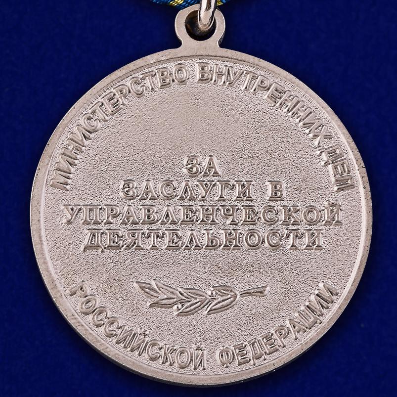 Медаль МВД РФ «За заслуги в управленческой деятельности» 3 степени - оборотная сторона
