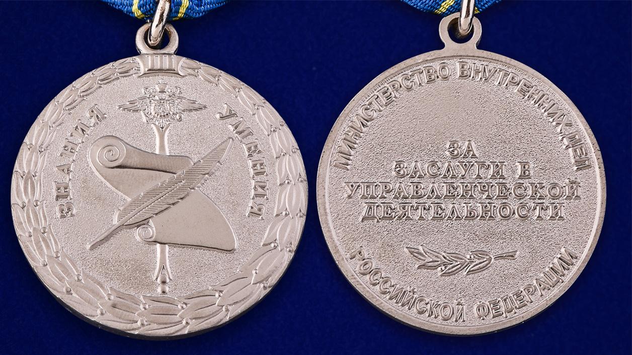 Медаль МВД РФ «За заслуги в управленческой деятельности» 3 степени - аверс и реверс