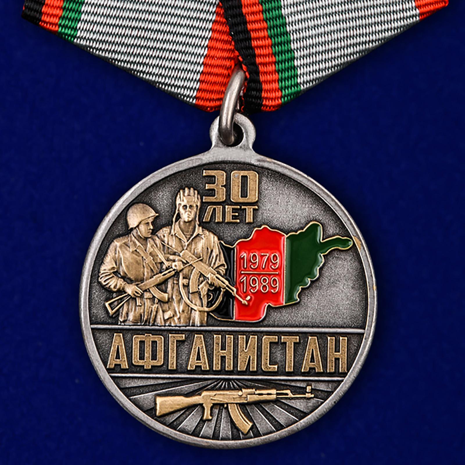 """Медаль """"30 лет. Афганистан"""""""
