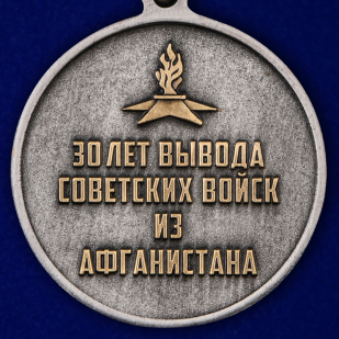 """Медаль """"30 лет. Афганистан"""" по выгодной цене"""