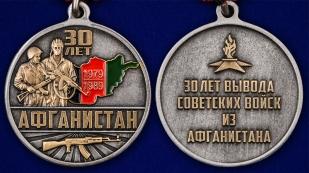 "Медаль ""30 лет. Афганистан"" - аверс и реверс"