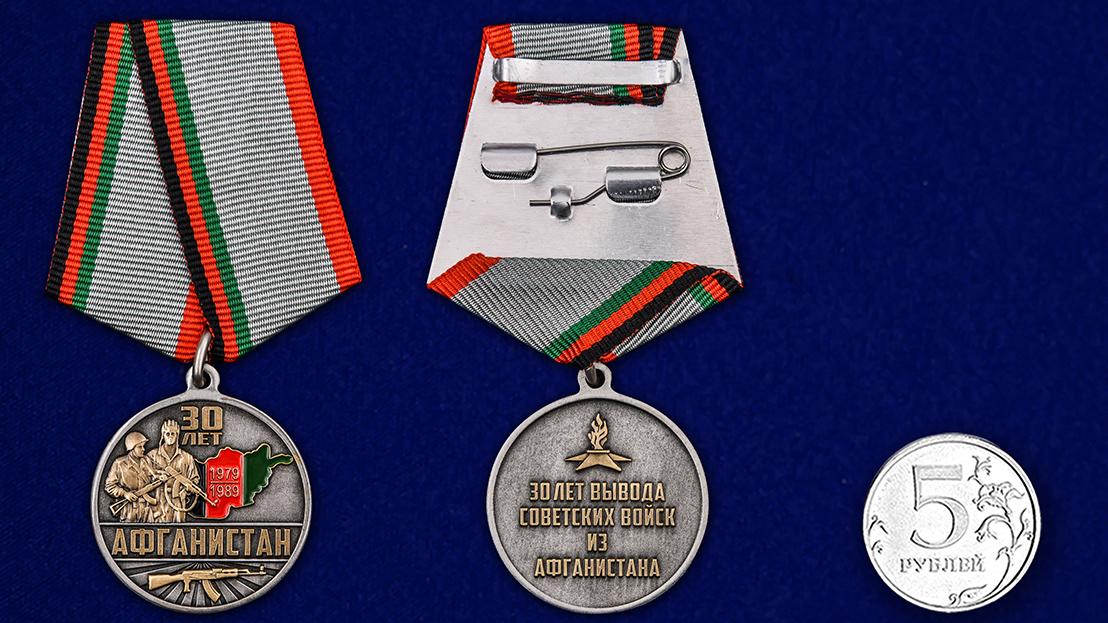 Медаль 30 лет вывода Советских войск из Афганистана - сравнительный размер