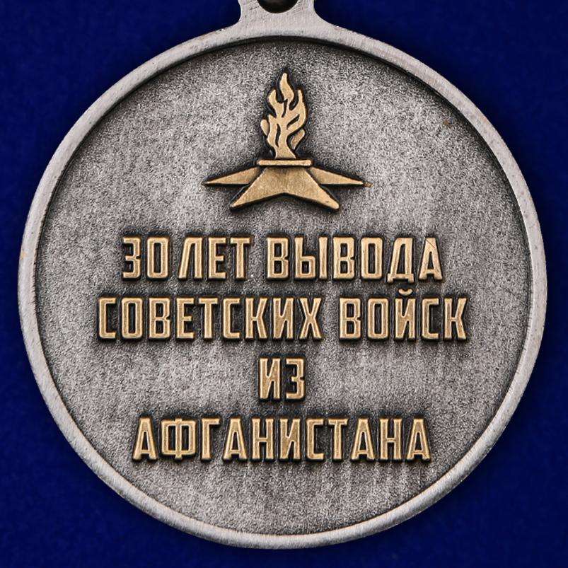 """Медаль """"30 лет. Афганистан"""" в наградном бордовом футляре высокого качества"""