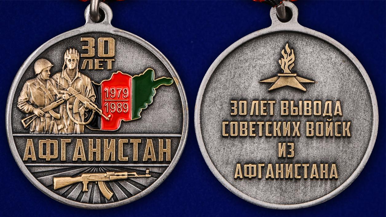 """Медаль """"30 лет. Афганистан"""" в наградном бордовом футляре - аверс и реверс"""