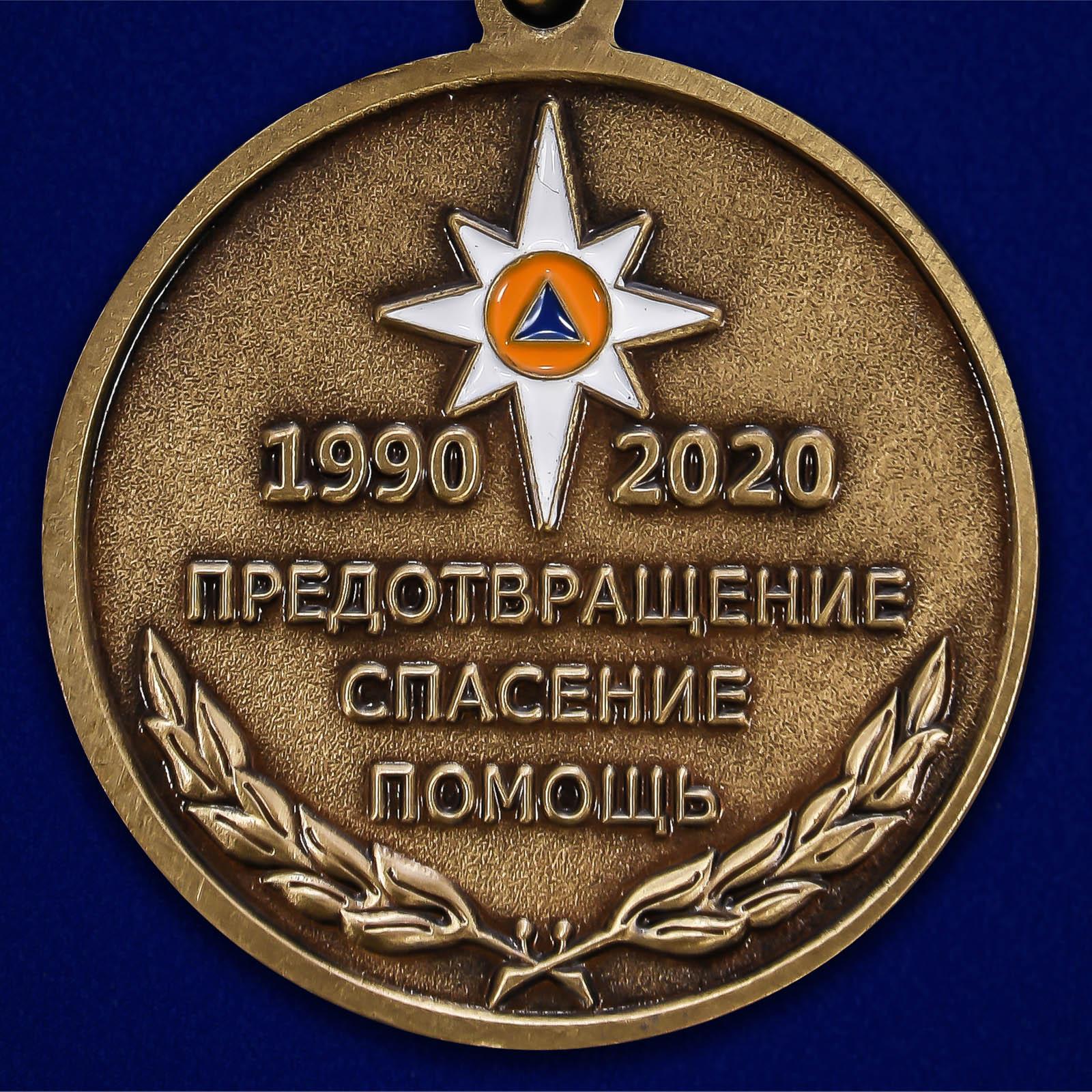 """Медаль """"30 лет МЧС России"""" - недорого"""