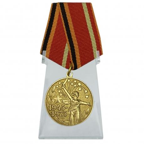 Медаль 30 лет Победы в Великой Отечественной войне на подставке