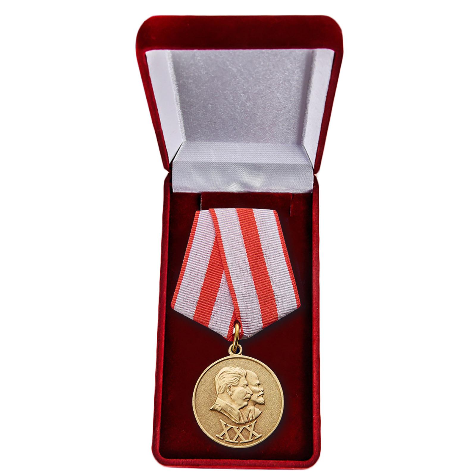 """Медаль """"30 лет Советской Армии"""" в футляре"""
