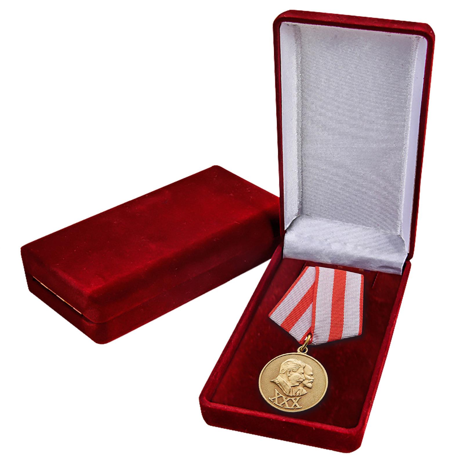 """Медаль """"30 лет Советской Армии"""" для коллекций"""