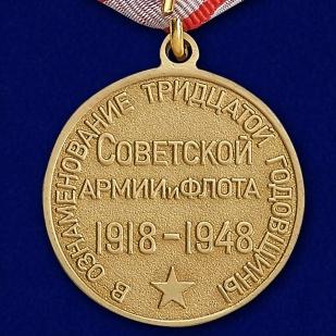 """Медаль """"30 лет Советской Армии"""""""
