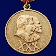 Реплики юбилейных медалей СССР