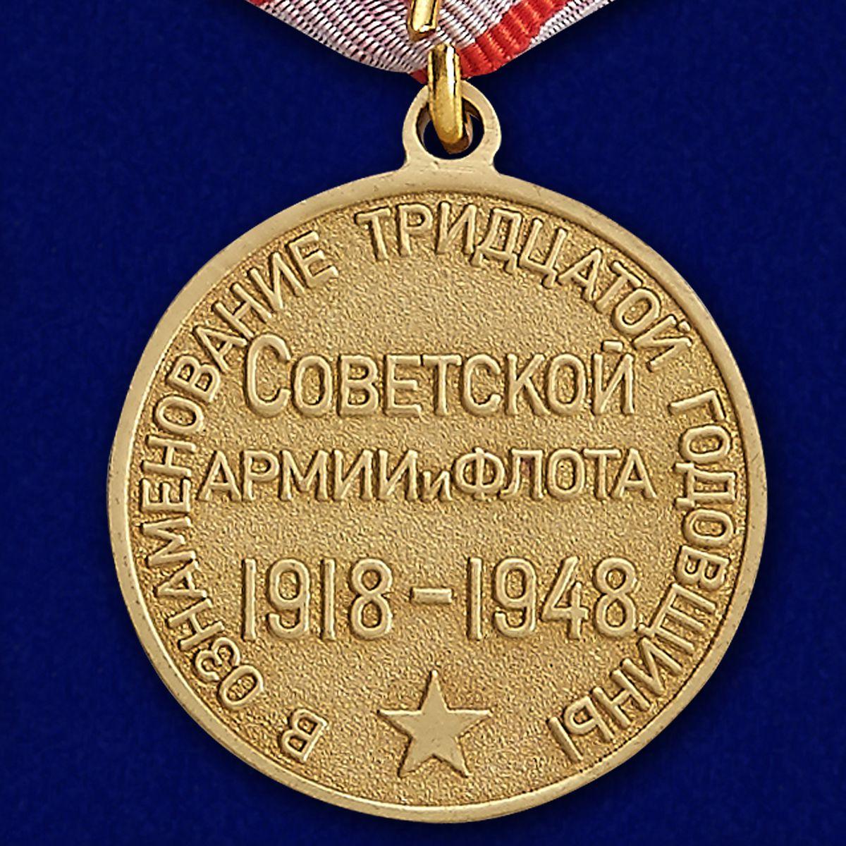"""Муляж медали """"30 лет Советской Армии и Флота"""""""