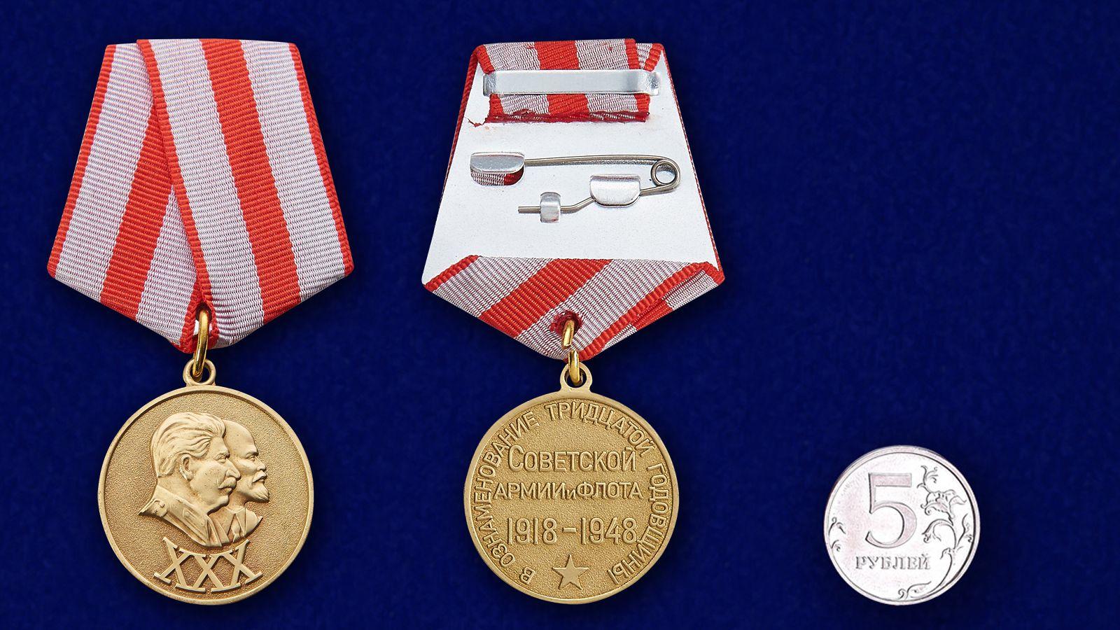 """Копия медали """"30 лет Советской Армии и Флота"""""""""""