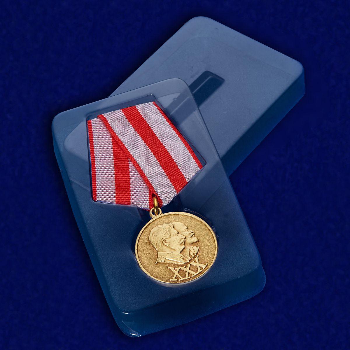 """Медаль """"30 лет Советской Армии и Флота"""" в футляре"""