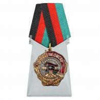 Медаль 30 лет вывода из Афганистана 66 ОМСБр на подставке