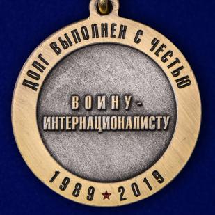 """Медаль """"30 лет вывода Советских войск из Афганистана"""" по выгодной цене"""
