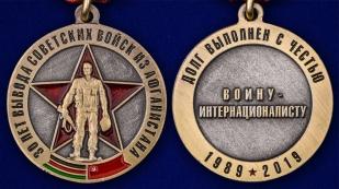 """Медаль """"30 лет вывода Советских войск из Афганистана"""" - аверс и реверс"""