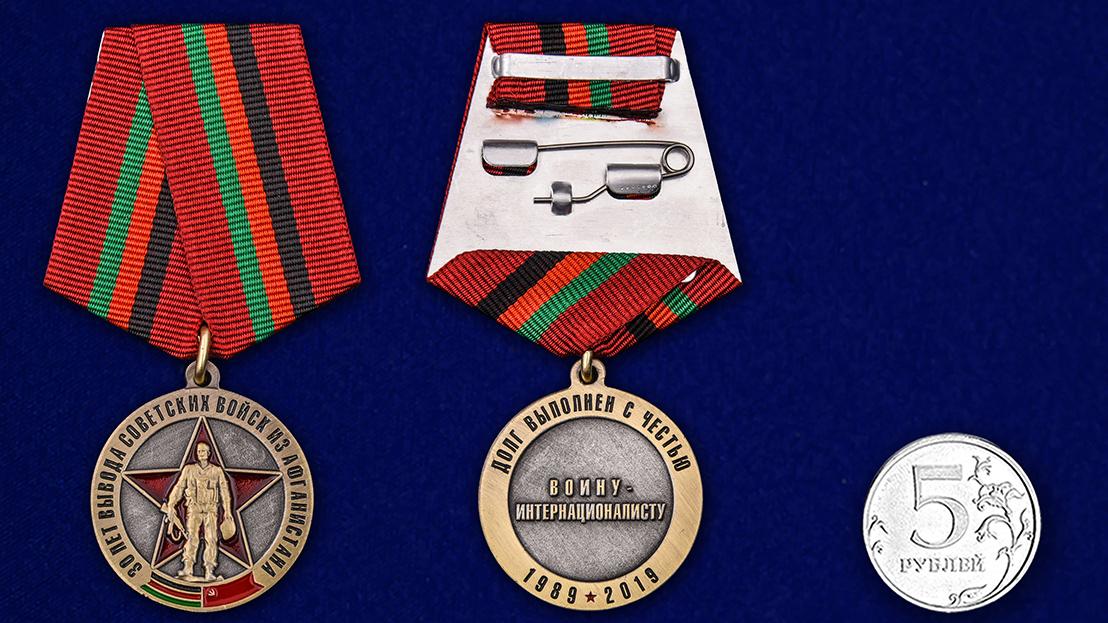 Медаль Выводу Советских войск из Афганистана 30 лет - сравнительные размеры