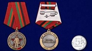 """Заказать медаль """"30 лет вывода Советских войск из Афганистана"""""""