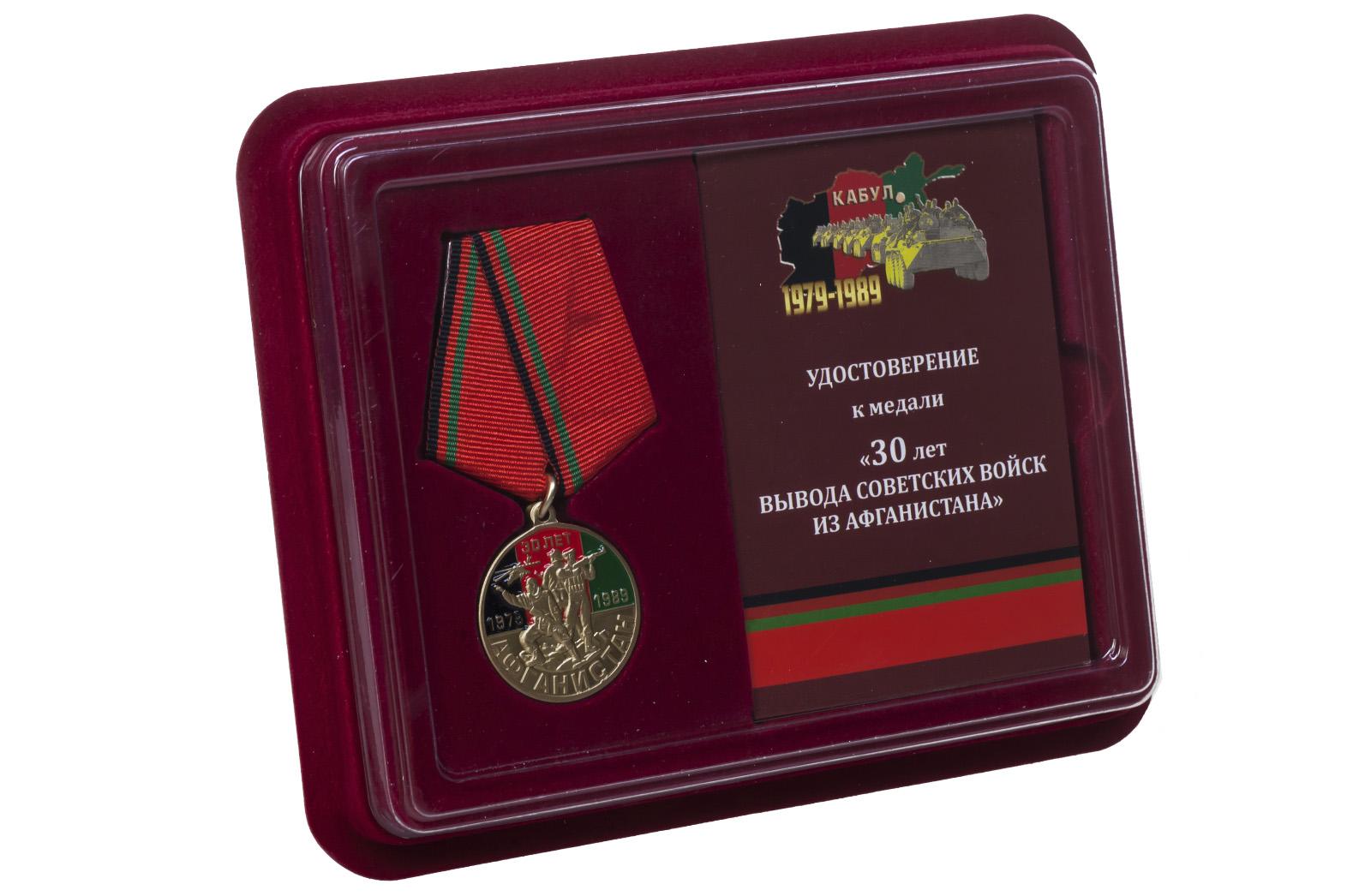 """Медаль """"30 лет вывода Советских войск из ДРА"""" в наградном футляре"""