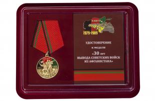 """Медаль """"30 лет вывода Советских войск из ДРА"""" купить в Военпро"""
