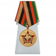 Медаль 30 лет вывода войск из Афганистана на подставке