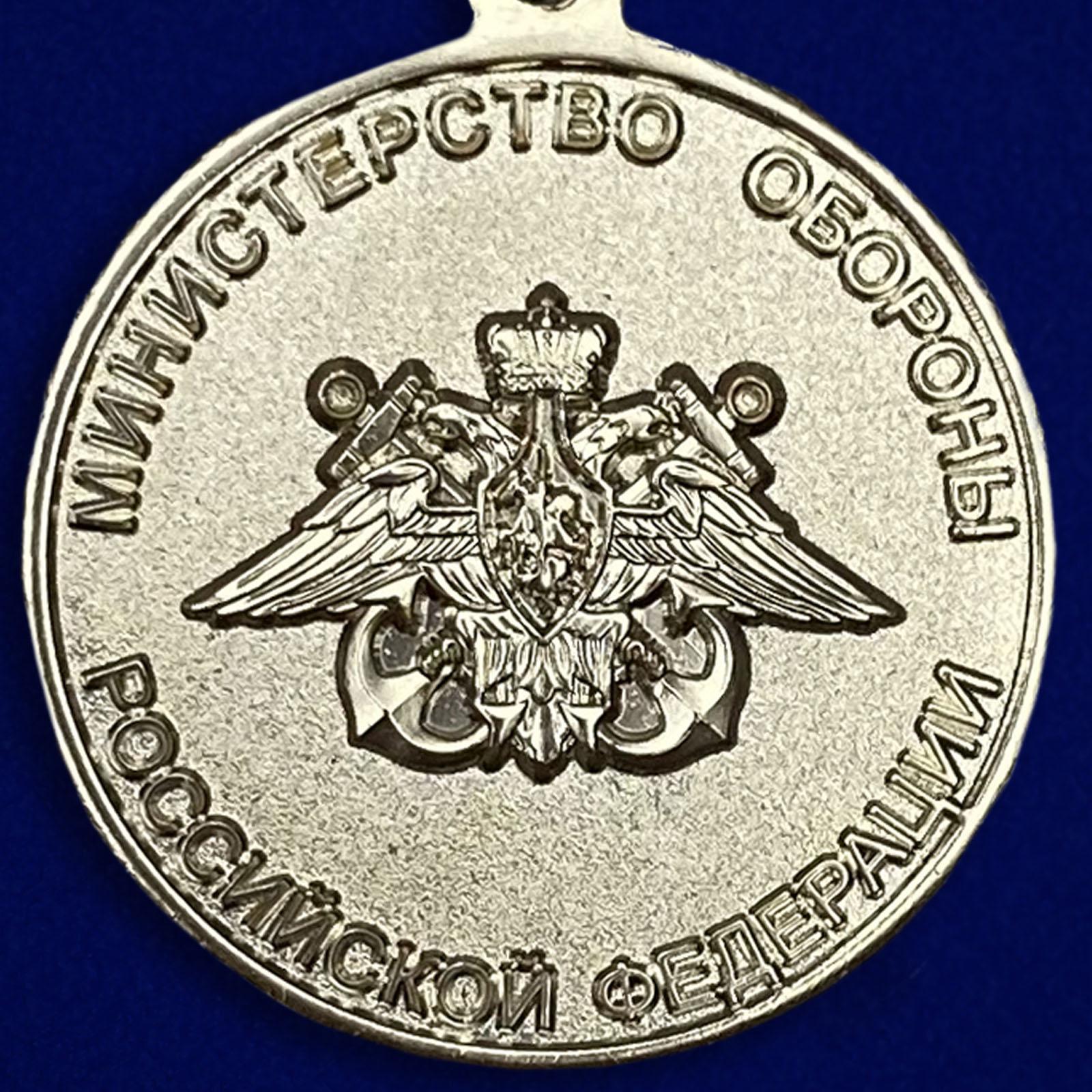 """Купить медаль """"300 лет Балтийскому флоту"""""""
