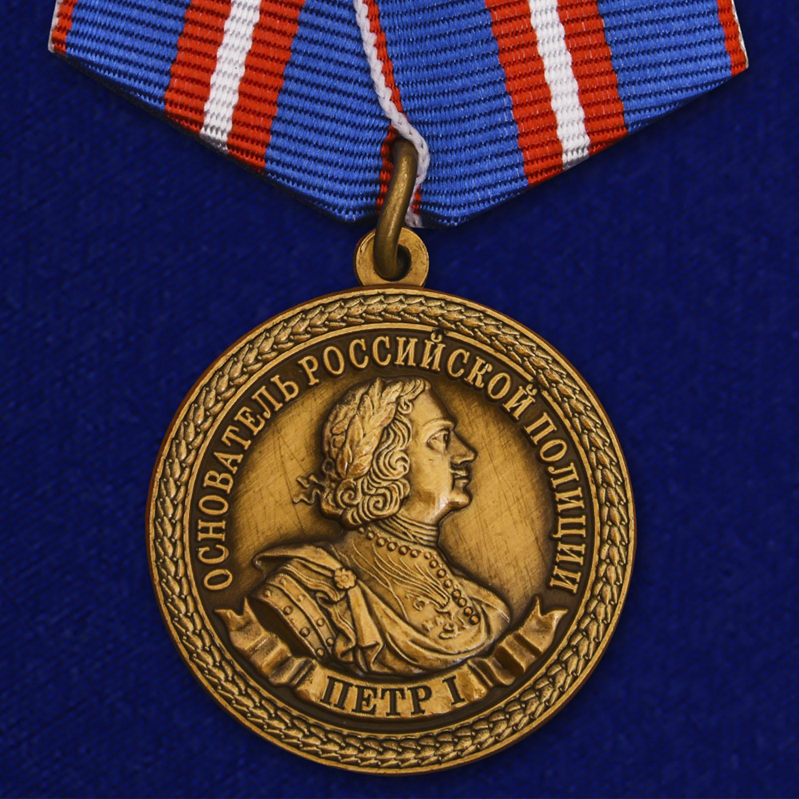 """Медаль """"300 лет полиции России"""""""