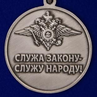 """Купить медаль """"300 лет полиции России"""""""