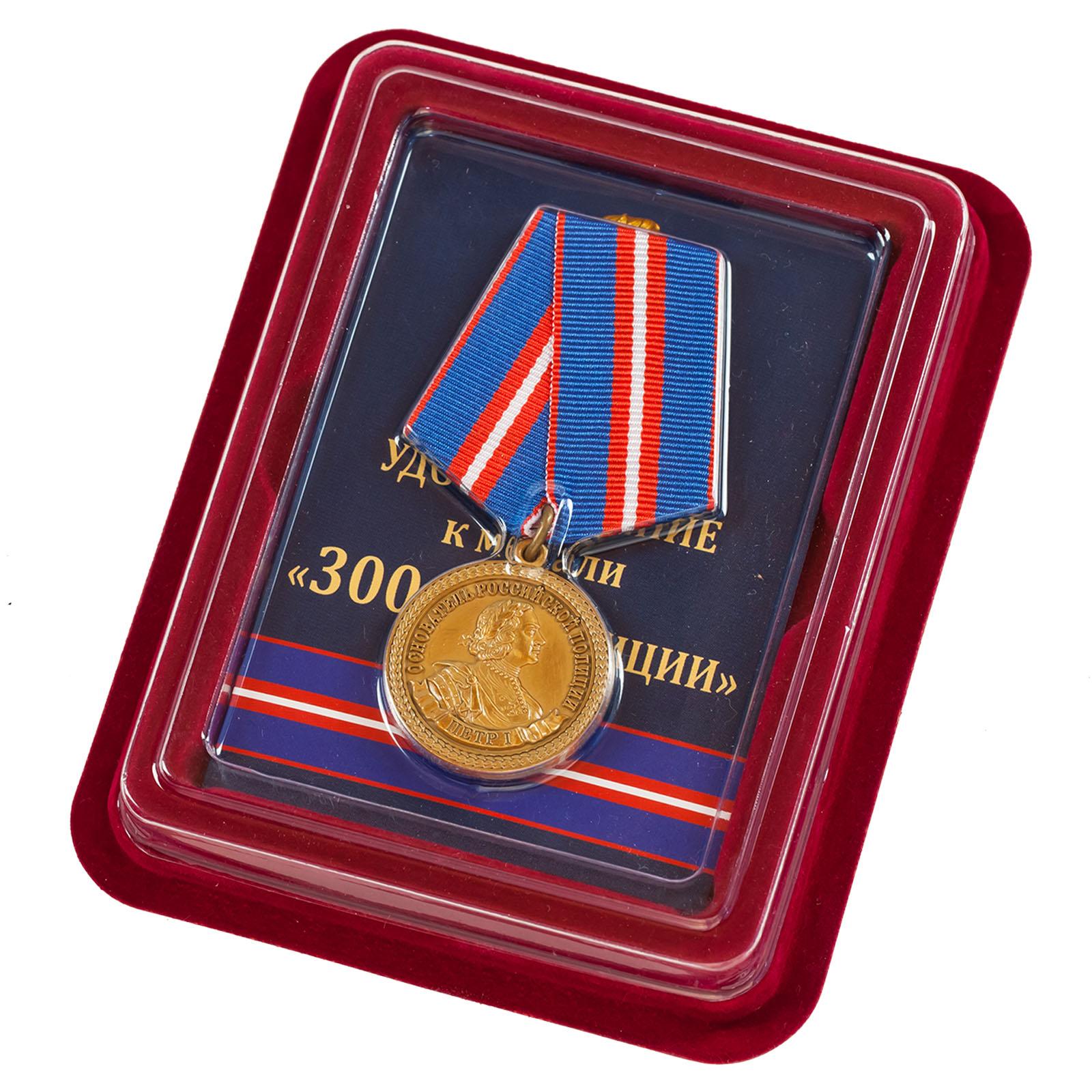 """Медаль """"300 лет полиции России"""" с удостоверением в футляре"""